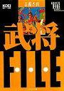 【中古】攻略本 PC 三國志III 武将FILE