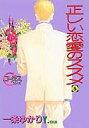【中古】B6コミック 正しい恋愛のススメ 全5巻セット / 一条ゆかり