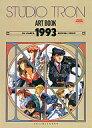 【中古】アニメムック STUDIO TRON ART BOOK 1993【中古】afb