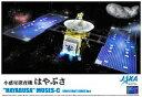 【中古】プラモデル 1/32 スペースクラフトNo.01惑星探査機はやぶさ【10P13Jun14】【