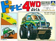 "Plastic model ◆ plastic model powerful cony ""doh little 4WD"" [ドチビ 四駆 series No. 4]"