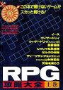 【中古】攻略本 FC RPG攻略大全 上巻【中古】afb