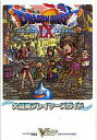 [used] It is afb a defense person size adventure players guide [10P17May13] of the hints-and-tips book DS dragon quest IX starlit sky [used] [fs2gm] [image]