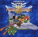 【中古】アニメ系CD N響版:交響組曲「ドラゴンクエストIII」そして伝説へ