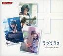 【中古】アニメ系CD ラブプラス Character Single BOX