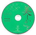 【中古】アニメ系CD 美しいこと Free Talk CD【画】