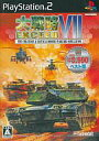 【中古】PS2ソフト 大戦略VII エクシード[廉価版]