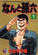 【中古】少年コミック 1)なんと孫六(KCDX版) / さだやす圭【10P26Aug11】【画】