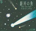 【中古】Win3.1 CDソフト 銀河の魚
