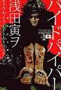 【中古】B6コミック パイドパイパー 全6巻セット / 浅田寅ヲ【02P03Dec16】【画】【中古】afb