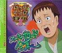 【エントリーでポイント10倍!(9月26日01:59まで!)】【中古】アニメ系CD 『ギャグマンガ日和3』スーパーサウンド全集