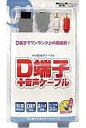 【中古】Wiiハード Wii用 D端子+音声ケーブル【10P13Jun14】【画】