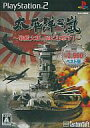 【中古】PS2ソフト 太平洋の嵐〜戦艦大和、暁に出撃す〜[廉価版]