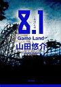 【中古】【0719_used】文庫 8.1 Game Land【10P22Jul11】【画】