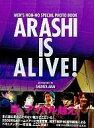 【中古】男性写真集 改訂新版)嵐5大ドームツアー写真集 ARASHI IS ALIVE!【10P13Jun14】【画】【中古】afb