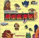 【中古】Windows95/98 CDソフト 妖怪道中記 Super1500
