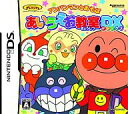 [new article] Nintendo DS software anpanman  classroom DX [10P06may13] [fs2gm] [image] [10P25Apr13]