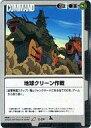 【中古】ガンダムウォー/6:新世紀の鼓動 C-Z4 [R] : 地球クリーン作戦【タイムセール】