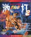 【中古】Windows95/98/2000/Mac漢字Talk7.6以上 CDソフト タイピング覇王 北斗の拳 激打2 ローマ字入力版