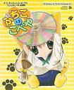 【中古】Win95/98 CDソフト ぷちこのこべや(でじこの〜拡張キット)