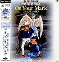 [used] An LD On Your Mark CHAGE & ASKA jib re-experimental theater [10P17May13] [fs2gm] [image]
