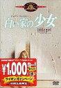 【中古】洋画DVD 白い家の少女('76加、仏、米)(MGMライオンキャンペーン)【02P03Dec16】【画】