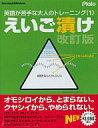【中古】Windows98/Me/2000/XP/MacOS8.6/OSX10.1以降 CDソフト 英語が苦手な大人のトレーニング(1) えいご漬け 改訂版