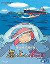 【中古】アニメBlu-ray Disc 崖の上のポニョ