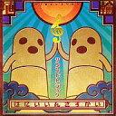 【エントリーでポイント最大19倍!(5月16日01:59まで!)】【中古】アニメ系CD はにいいんざすかい サウンドトラック