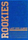 【新品】邦画DVD ROOKIES(ルーキーズ) -卒業- LAST DVD ALBUM[初回生産限定盤]【10P14Sep12】【画】