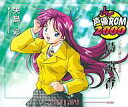 【中古】Win95/98 CDソフト 声優ROM2000[矢島彩役]島涼香