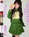 【中古】アイドルDVD あゆりん / 美少女コスプレイヤー メイクアップパワー【画】