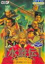 【中古】Win95/98 CDソフト 水滸伝 天導一〇八星(廉価版)