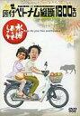 【中古】その他DVD 水曜どうでしょう・原付ベトナム縦断1800キロ【02P03Dec16】【画】