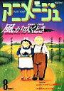 【中古】アニメージュ 付録付)アニメージュ 1987年8月号