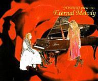 【中古】クラシックCD YOSHIKI / YOSHIKI Presents〜Eternal Melody〜永遠のメロディー〜