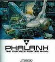 【中古】X68 5インチソフト PHALANX (ファランクス)