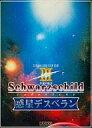 【中古】PC-9801 5インチソフト シュヴァルツシルト3狂嵐の銀河