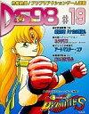 【中古】PC-9801 5インチソフト #19 DISK STATION98