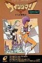 【中古】PC-8801 SR mk2 VAソフト ウイングマンSpecialさらば夢戦士