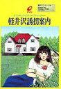【中古】PC-8801/mkII/mkIISR 5インチソフト 軽井沢誘拐案内[5インチ版]