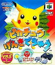 [used] Nintendo 64 software Pikachu  [10P17May13] [fs2gm] [image]