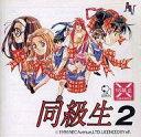 【中古】PC-FXソフト 同級生2