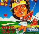 【エントリーで全品ポイント10倍!(8月18日09:59まで)】【中古】セガSG1000ソフト 岡本綾子のマッチプレイゴルフ