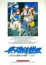 【中古】PC-9801 3.5インチソフト 英雄伝説3 もうひとつの英雄たちの物語〜白き魔女〜[3.5インチ版]