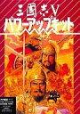 【中古】PC-9801 3.5インチソフト 三國志V パワーアップキット[3.5インチFD版]