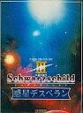 【中古】PC-9801 3.5インチソフト シュヴァルツシルト III