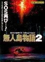 【中古】PC-9801 3.5インチソフト 無人島物語2[3.5インチ版]