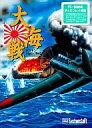 【中古】PC-9821 3.5インチソフト 大海戦ソロモンソ1942-1943(要256)