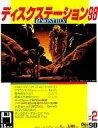 【中古】PC-9801 3.5インチソフト ディスクステーション98#2